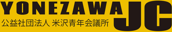 2018年度|米沢青年会議所ホームページ