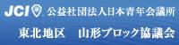 公益社団法人日本青年会議所・東北地区・山形ブロック協議会