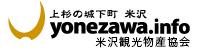 米沢観光物産協会