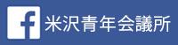 米沢青年会議所Facebookページ