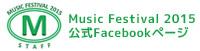 Music Festival 2015