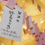 米沢の好きなところ、アンケート結果公開
