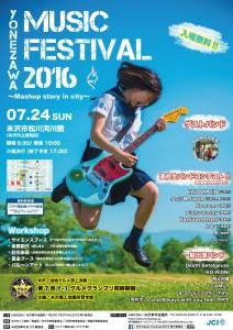Music Festival 2016 開催決定!