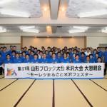 7月事業報告 第51回山形ブロック大会米沢大会