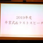 2019卒業式_懇親会_191224_0215