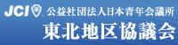 公益社団法人日本青年会議所・東北地区協議会