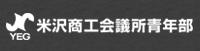 米沢商工会議所青年部