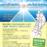 【チラシ】東北インフラ整備署名